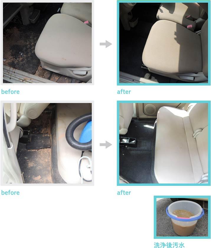 レンタカーの赤土汚れ除去